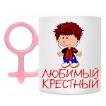 """Кружка """"Любимый крестный """" для самых любимых!  Printdirect.ru - более 100..."""