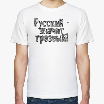Русский - Значит Трезвый.