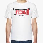 Совсем скоро лучшие шутки дня будут на футболках - что скажете?;D.
