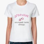 Вы можете заказать футболку с вышивкой этой надписи или с Вашей надписью.