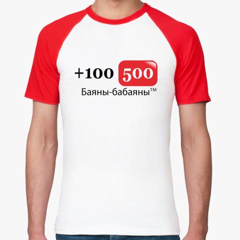 Мужская с лого блога +100500