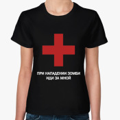 Женская футболка Иди за мной при нападении зомби
