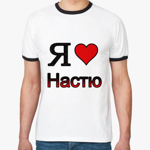 Футболки я люблю – Сашу, Диму, Машу, Катю, Настю ... - photo#27
