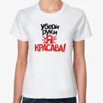 Женская белая футболка с коротким рукавом, Убери Руки Я Красава.