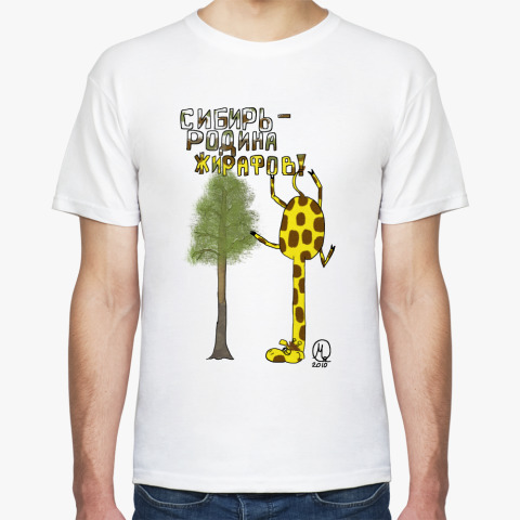 Сибирь - родина жирафов! футболка.